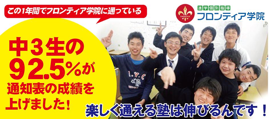 フロンティア学院です。愛甲石田...